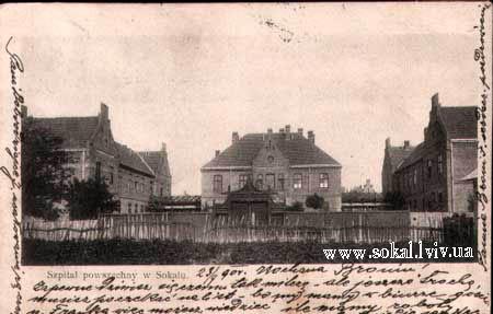 м.Сокаль, Сокальська лікарня (червона лікарня)