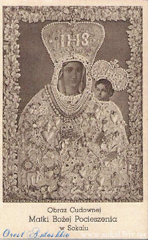 м.Сокаль, Образ Матері Божої  Потішення з костелу оо.Бернардинів