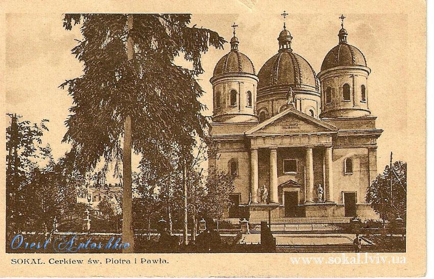 м.Сокаль, Церква св. Петра і  Павла