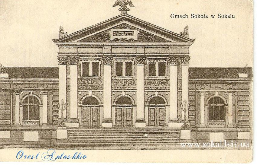 м.Сокаль, Народний дім