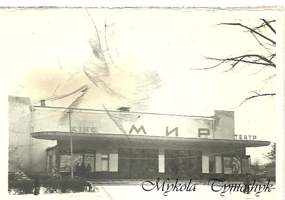 м.Сокаль, КінотеатрСокаль 1977 р