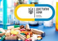 В ЦРЛ обговорили питання реалізації Урядової програми «Доступні ліки»