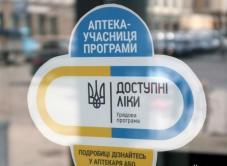 По програмі «Доступні ліки» Сокальському району виділено 1714900 гривень.